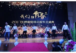 2017年年会判断组老师们的舞蹈演出