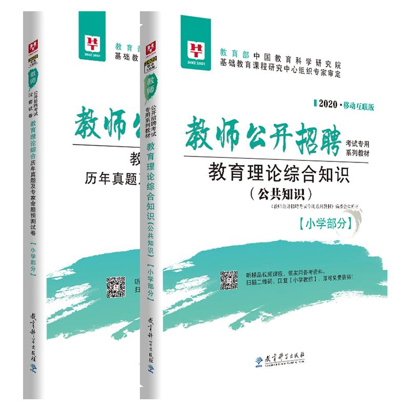 2020教育知识综合(小学)