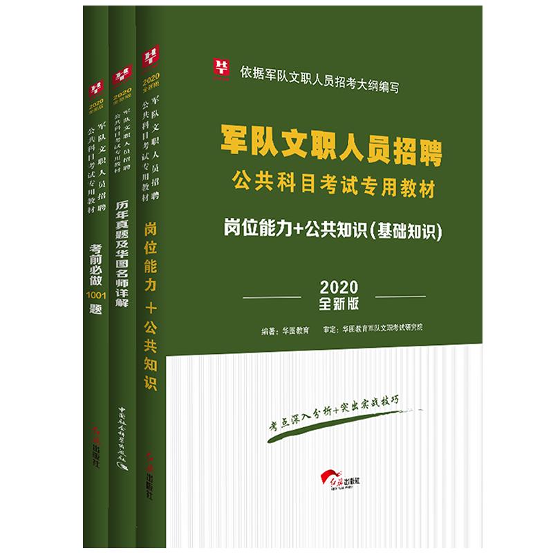 2020军队文职公共科目3本