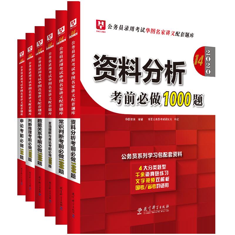 2020版公务员考前必做1000题6本套