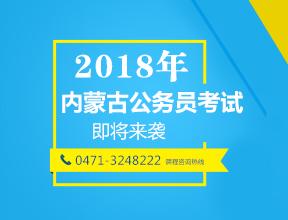 2018内蒙古公务员考试备考课程