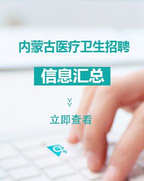 内蒙古医疗卫生招聘网