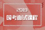 2019国考面试课程体系
