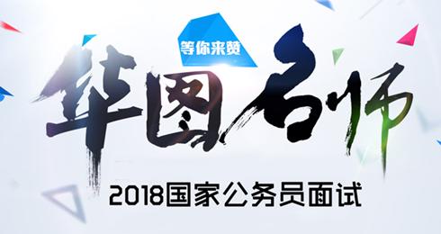 2019国家betway必威体育必威体育 betwayapp国考面试名师