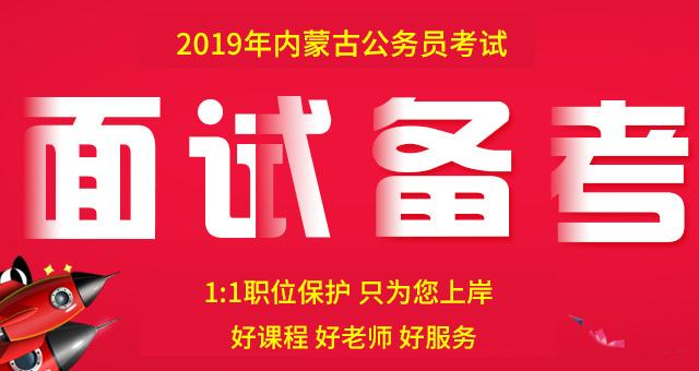 2018年内蒙古公务员考试面试备考