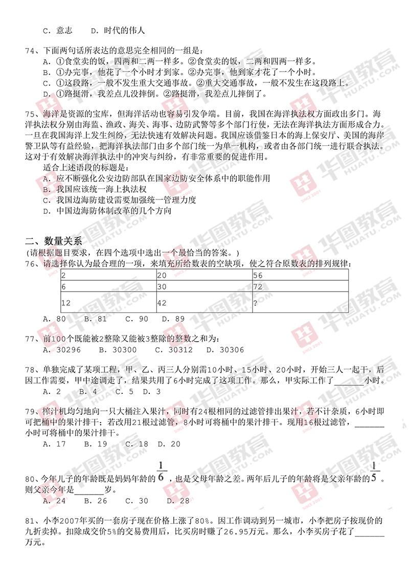 2015年部隊文職考試真題 軍隊文職公共科目真題10