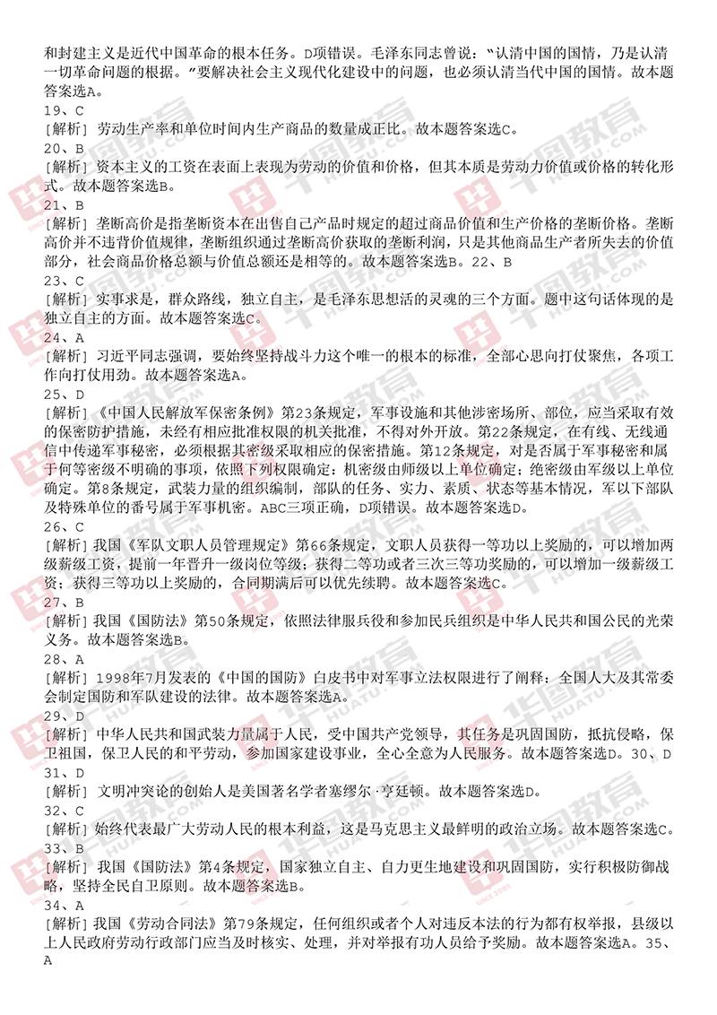 2015年部隊文職考試真題 軍隊文職公共科目真題18