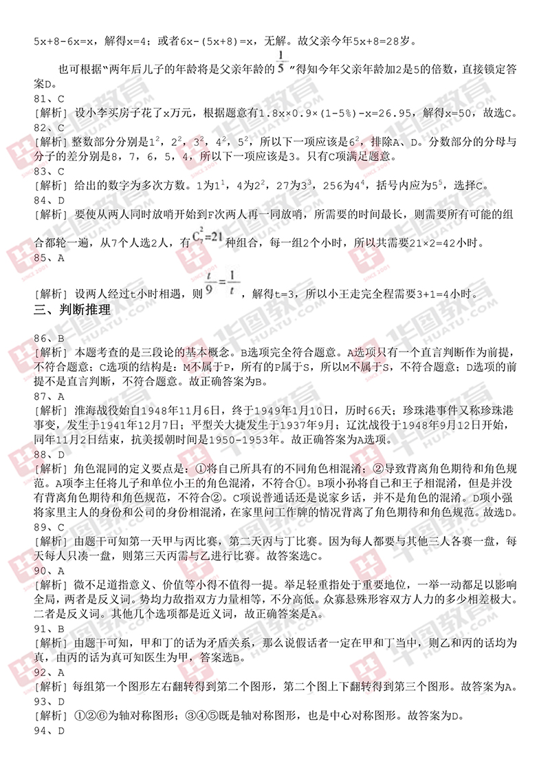 2015年部隊文職考試真題 軍隊文職公共科目真題23