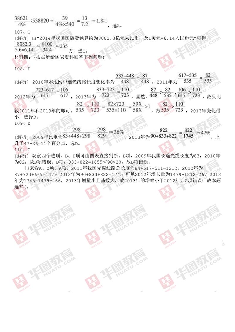 2015年部隊文職考試真題 軍隊文職公共科目真題25
