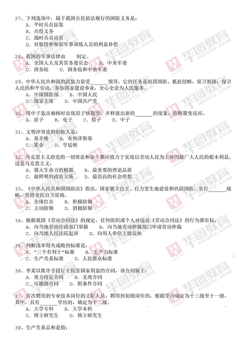 2015年部隊文職考試真題 軍隊文職公共科目真題4