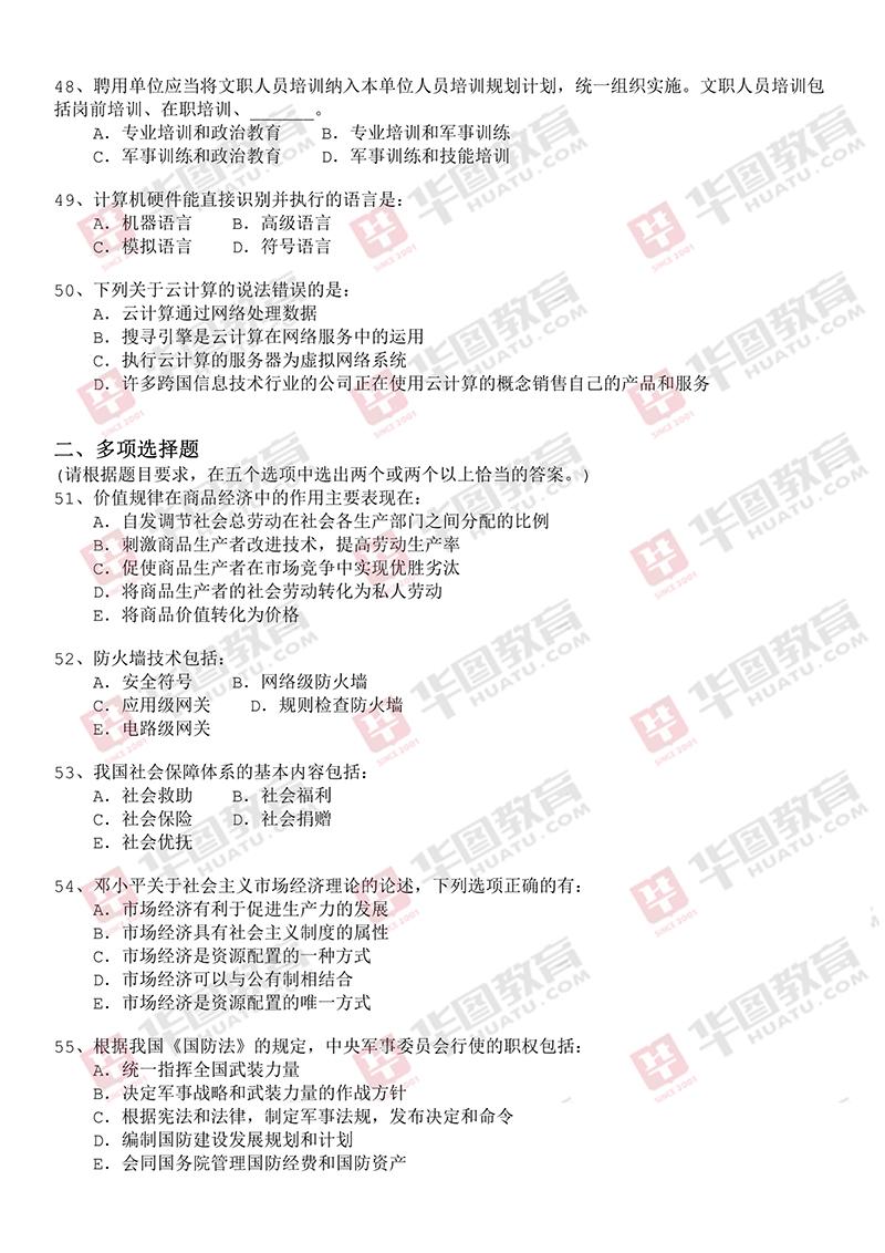 2015年部隊文職考試真題 軍隊文職公共科目真題6