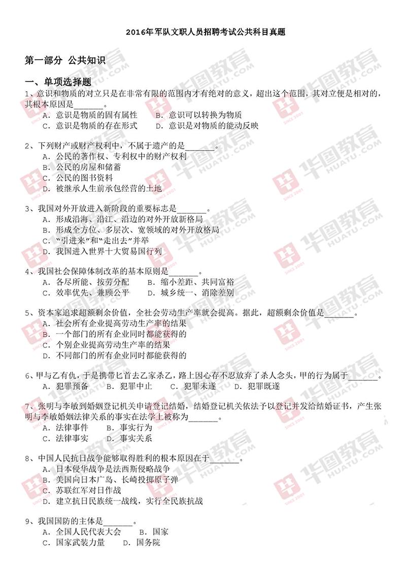 2016年部队文职考试真题 军队文职公共科目真题1