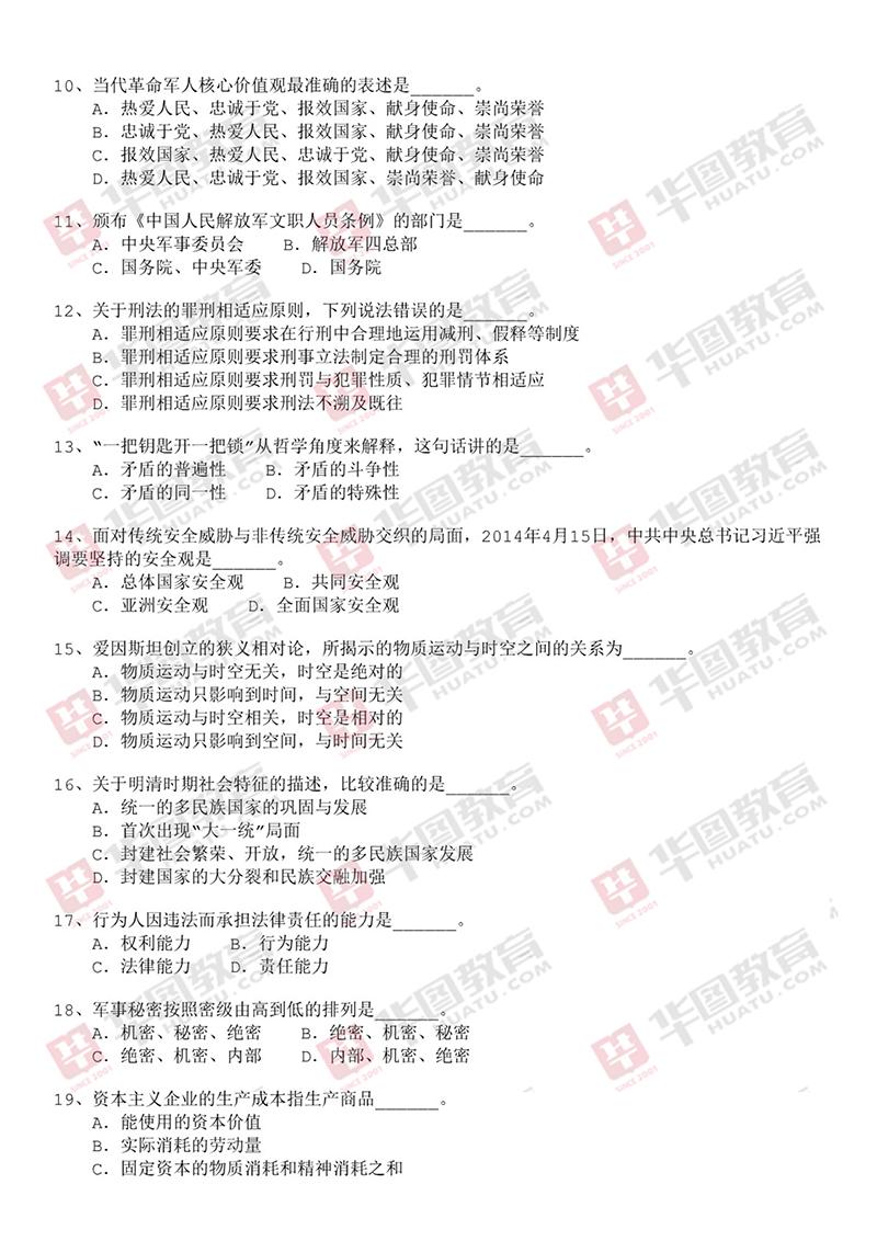 军队文职干部职位表_2016军队文职考试试题及答案解析
