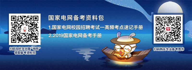 内蒙古国家电网考试资料包