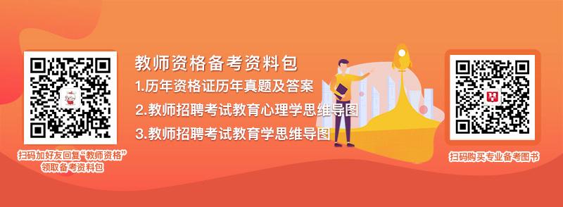 内蒙古教师资格招聘考试资料包