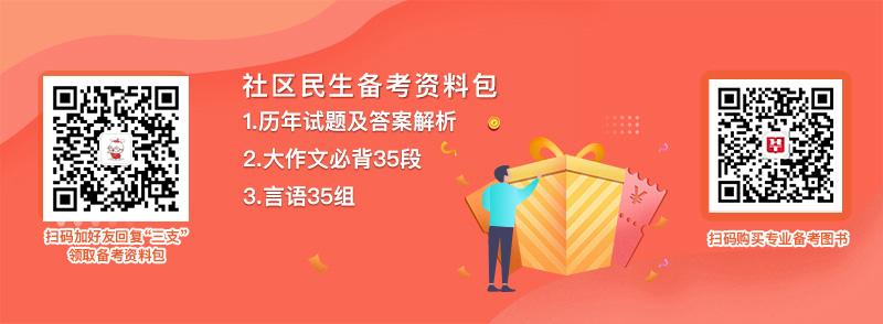 内蒙古社区民生考试招聘考试资料包